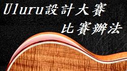 ULURU 設計大賽 名次公佈